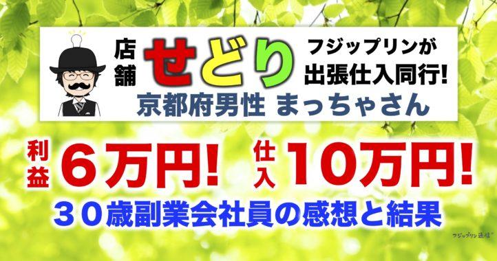 結果は6万円の利益♪京都で出張仕入れ同行コンサル!【店舗せどりITFフジップリン】
