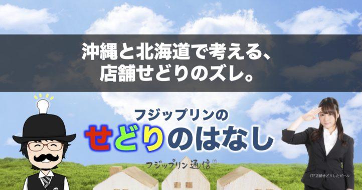 沖縄と北海道で考える、店舗せどりのズレ。
