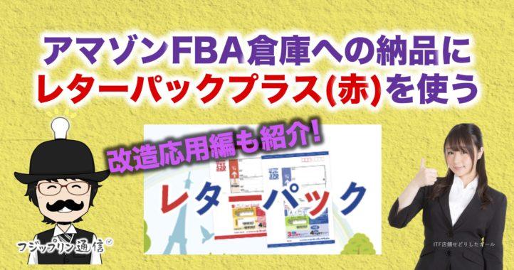 アマゾンFBA倉庫への納品にレターパックプラスを使う【改造応用編も紹介】