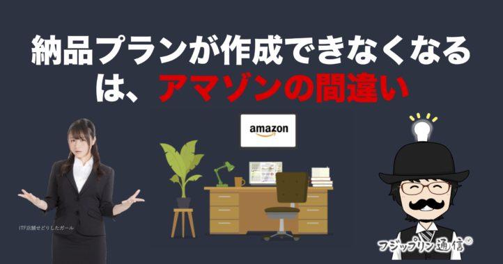 【朗報!】納品プランが作成できなくなる、はアマゾンの間違い。