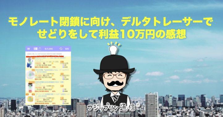 モノレート閉鎖に向け、デルタトレーサーでせどりをして利益10万円の感想。