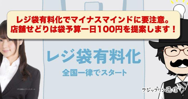 レジ袋有料化でマイナスマインドに要注意。店舗せどりは袋予算一日100円を提案します!