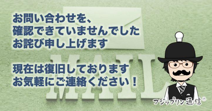 【お詫び】ITFへのお問い合わせを、確認できていませんでしたm(_ _)m