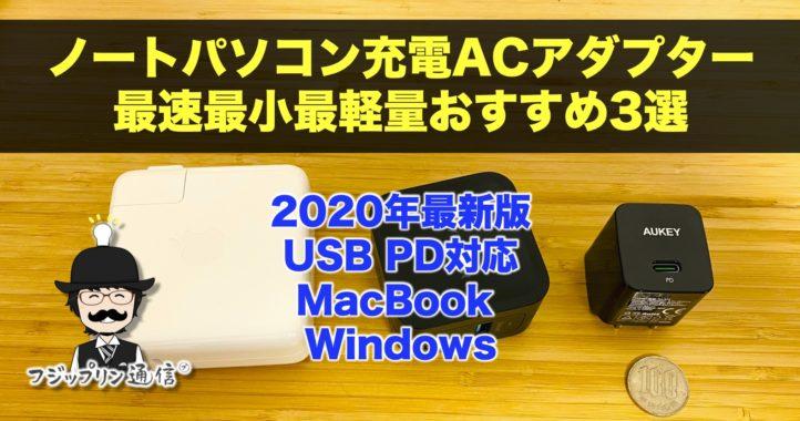 ノートパソコン充電ACアダプター最速最小最軽量おすすめ3選【2020年最新版/USB PD対応/Mac/Windows】