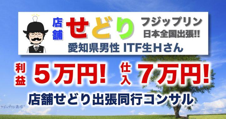 愛知県で店舗せどり!フジップリンの仕入れ同行コンサルの報告!【利益5万円!】【リシュラン・グルメ発表】