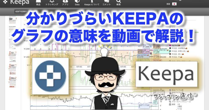 分かりづらいKEEPAキーパのグラフの意味を動画で解説しました!