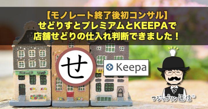 【モノレート終了後初コンサル】せどりすとプレミアムとKEEPAキーパで店舗せどりの仕入れ判断できました!