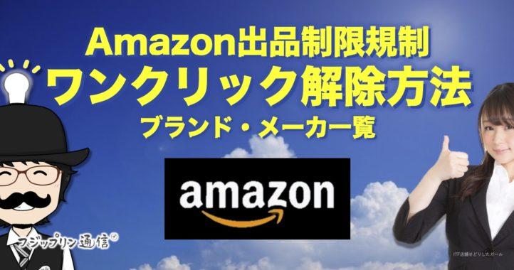 【最新版】Amazon出品制限規制のワンクリック解除方法【ブランド・メーカ一覧】