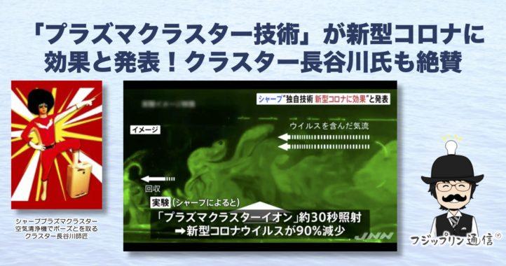 「プラズマクラスター技術」が新型コロナに効果と発表!クラスター長谷川氏も絶賛。