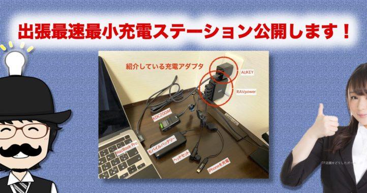 【MacBook・iPhone】出張最速最小充電ステーション公開します!【完全自己満足】