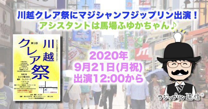 9月21日(月)埼玉県第1回川越クレア祭にマジシャンフジップリン出演!アシスタントは馬場ふゆかちゃん♪