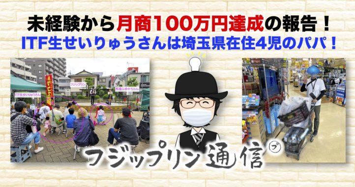 未経験から月商100万円達成の報告!ITF生せいりゅうさんは埼玉県在住4児のパパ!