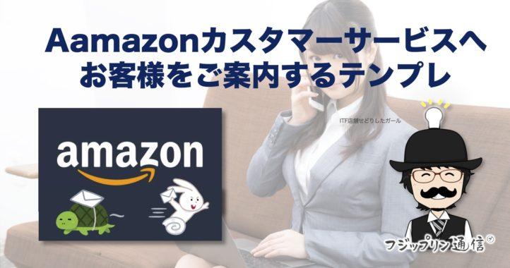 Amazonカスタマーサービスへお客様をご案内するテンプレ