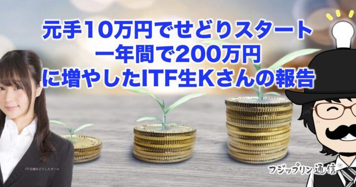 元手10万円でせどりスタート、一年間で200万円に増やしたITF生Kさんの報告。