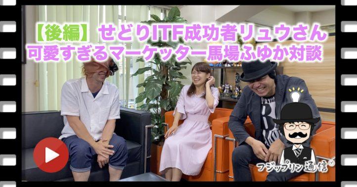 【後編】せどりITF成功者リュウさん、可愛すぎるマーケッター馬場ふゆかちゃんと対談