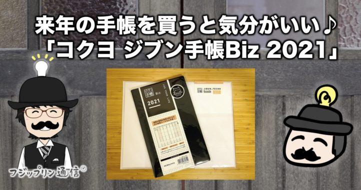来年の手帳を買うと気分がいい♪「コクヨ ジブン⼿帳Biz 2021」をAmazonで買いました!