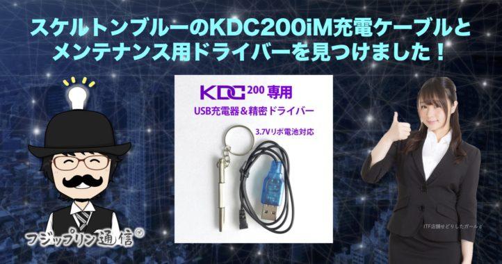 おすすめ!スケルトンブルーのKDC200iM充電ケーブルとメンテナンス用ドライバーを見つけました!