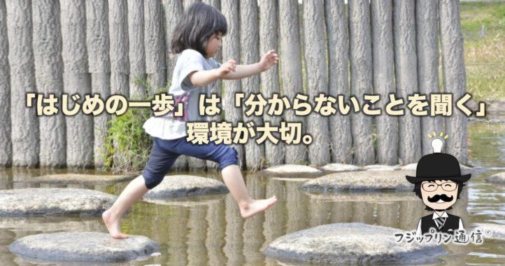 せどりの「はじめの一歩」は、何が分からないのか分からない。環境が大切。