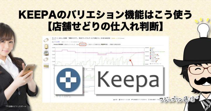 KEEPAのバリエーション機能はこう使う【店舗せどりの仕入れ判断】