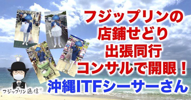 沖縄で店鋪せどり出張コンサル!ITF副業会社員シーサーさん