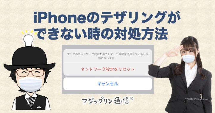 iPhoneのテザリングができない時の対処方法【知っておくと便利情報】