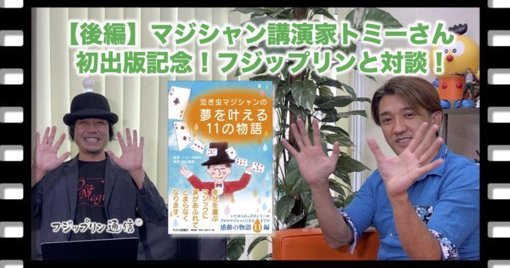 【後編】マジシャン講演家トミーさん初出版記念にフジップリンがインタビューしました!