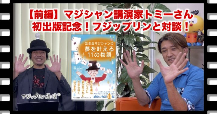 【前編】マジシャン講演家トミーさん初出版記念にフジップリンがインタビューしました!