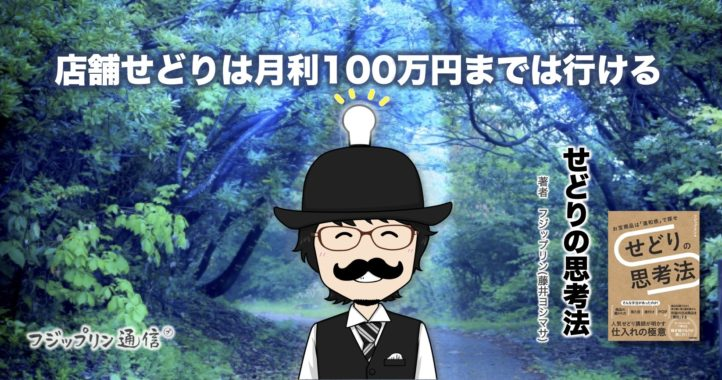 店舗せどりは月利100万円までは行ける。