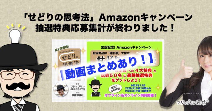 「せどりの思考法」Amazonキャンペーン抽選特典応募集計が終わりました!【動画まとめあり!】