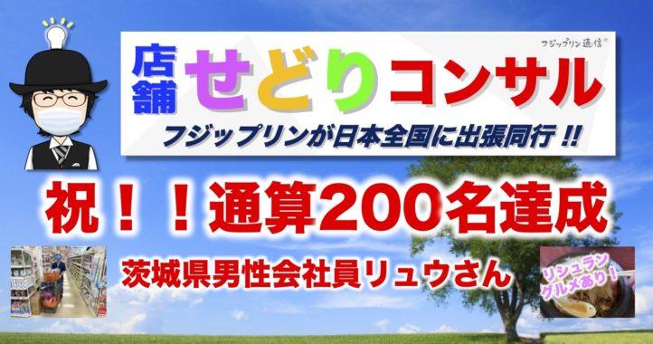 【通算200人目!】ITF生茨城県リュウさんへ出張せどりコンサルの報告【書籍の商品公開!】