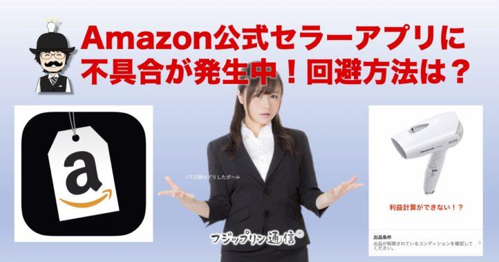 Amazon公式セラーアプリに不具合が発生中!回避方法は?