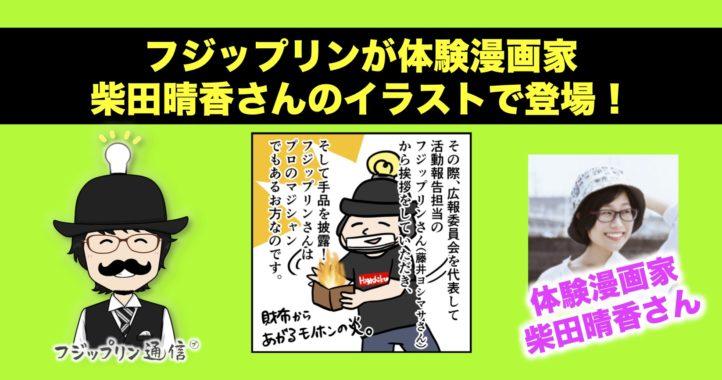フジップリンが体験漫画家柴田晴香さんのイラストで登場!【マーチャントクラブ】