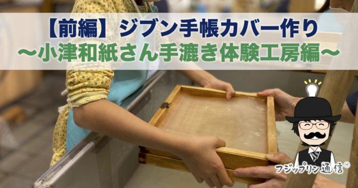 【前編】ジブン手帳カバー作り〜小津和紙さん手漉き体験工房編〜