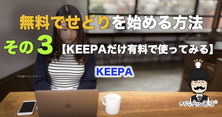 無料でせどりを始める方法、その3【KEEPAだけ有料で使ってみる】
