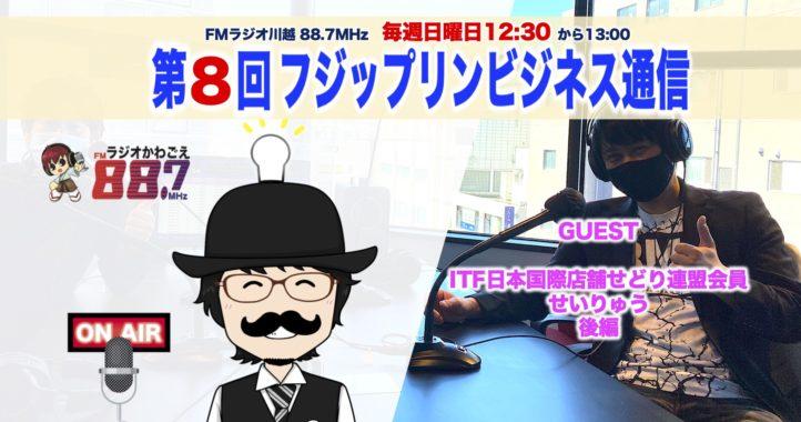 第8回FMフジップリンビジネス通信|ITF会員コンサル生せいりゅうさんがゲスト(後編)です!
