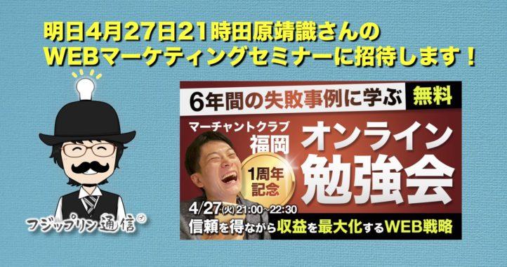 明日4月27日21時田原靖識さんのWEBマーケティングセミナーに招待します!