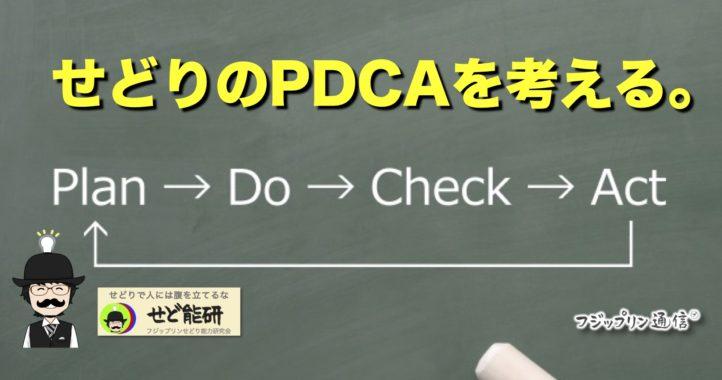 せどりのPDCAを考える。
