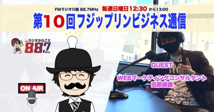第10回FMフジップリンビジネス通信|WEBマーケティングコンサルタント田原靖識さんがゲストです!