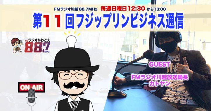 ラジオ川越局長カトヤンさんがゲスト|第11回FMフジップリンビジネス通信のお知らせ!