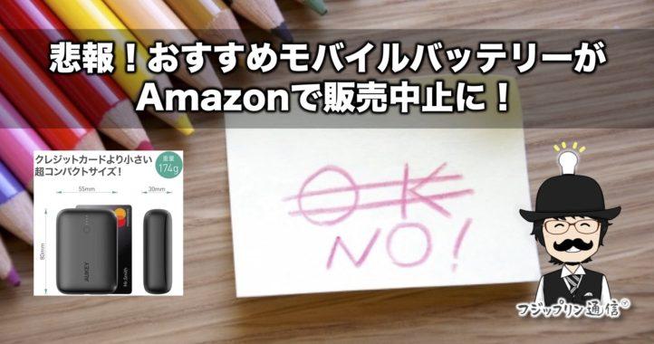 悲報!おすすめモバイルバッテリーがAmazonで販売中止に!