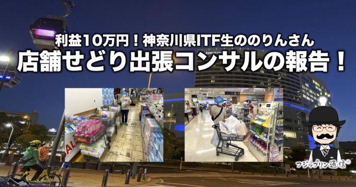 利益10万円!神奈川県ITF生ののりんさんの店舗せどり出張コンサルの報告!