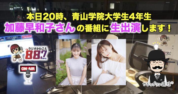 本日20時、青山学院大学4年生加藤早和子さんの番組に生出演します!