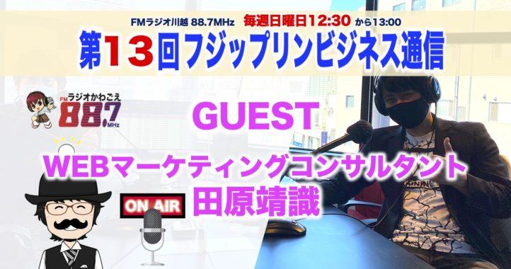 FMラジオフジップリンビジネス通信|第13回ゲスト『WEBマーケティングコンサルタント田原靖識さん!』