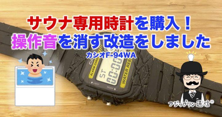 サウナ専用時計を購入!操作音を消す改造をしました【カシオF-94WA】