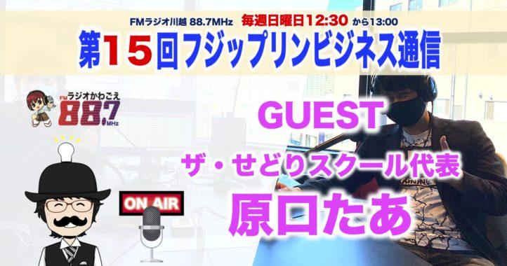 ゲスト『ザ・せどりスクール代表原口たあさん』 |第15回FMラジオ川越フジップリンビジネス通信