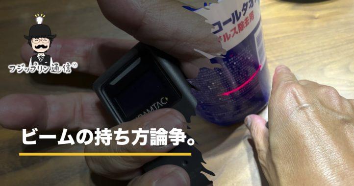 ビームの持ち方論争〜バーコードリーダKDC200iM〜