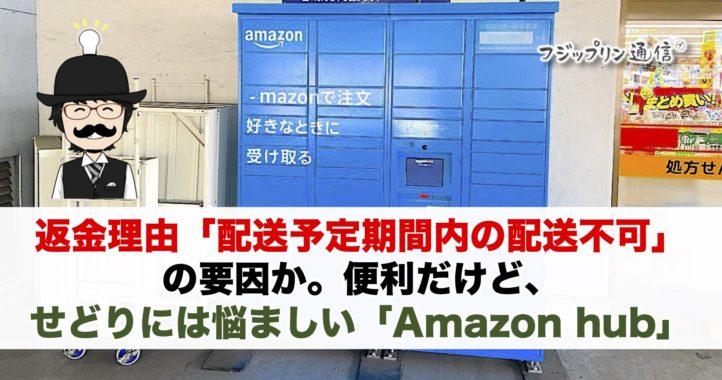 返金理由「配送予定期間内の配送不可」の要因か。便利だけど、せどりには悩ましい「Amazon hub」。