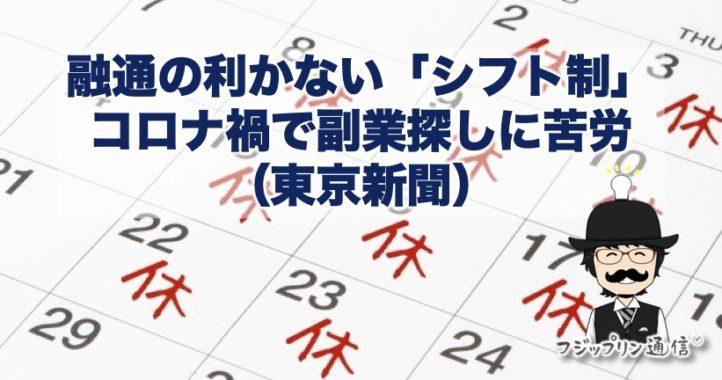 融通の利かない「シフト制」コロナ禍で副業探しに苦労(東京新聞)