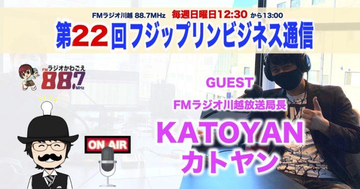 明日の放送は雑談回。FMラジオ川越局長カトヤンさんがゲストです。
