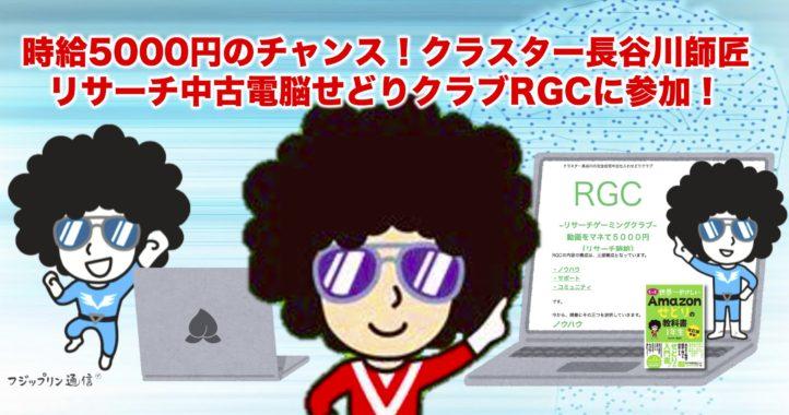 在宅で時給5000円のチャンス!クラスター長谷川のリサーチ中古電脳せどりクラブに参加できます。
